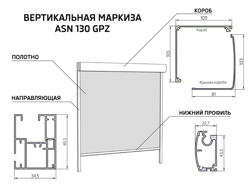 Вертикальная маркиза ASN 130 GPZ